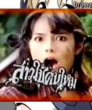 Sao Chai Kon Mai