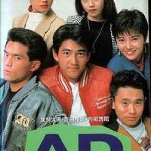 A.D Boogie (1991) photo
