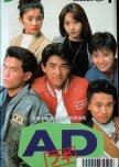 1990's  Japanese Dramas