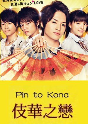Pin to Kona