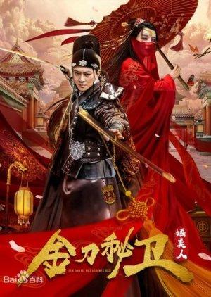 Jin Dao Mi Wei Zhi Hua Mei Ren