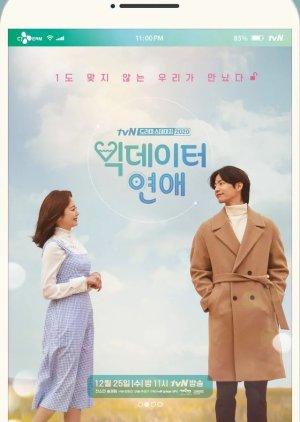 Drama Stage Season 3: Big Data Romance