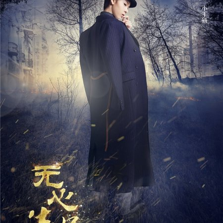 Wu Xin: The Monster Killer 2 (2017) photo