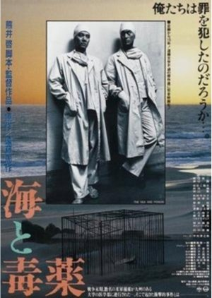 Sea and Poison (1986) poster
