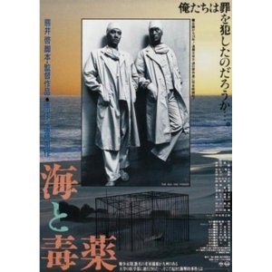 Sea and Poison (1986) photo