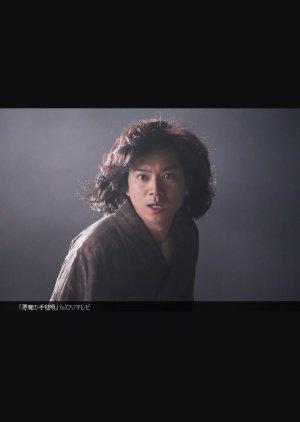 Akuma no Temari Uta (2019) poster