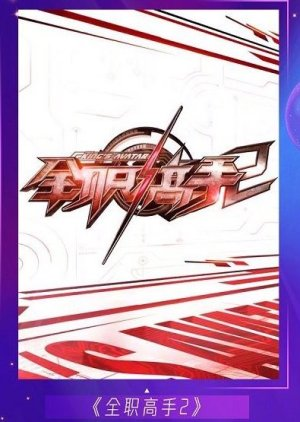 The King's Avatar 2 (2020) poster