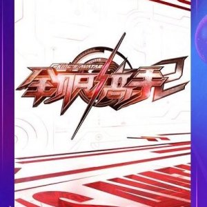 The King's Avatar 2 (2020) photo