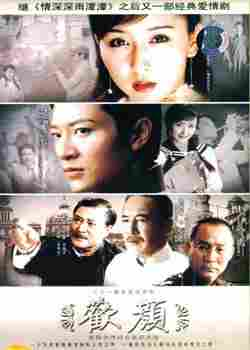 Huan Yan: Happy Face (2005) poster