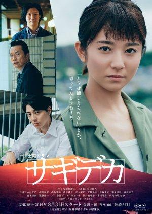 Sagideka (2019) poster