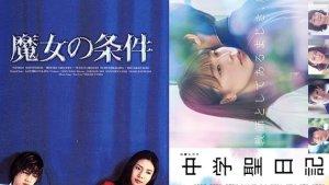 Chugakusei Nikki VS Majo no Jouken