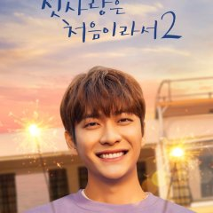 My First First Love 2 (2019) photo