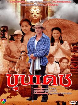 Khun Dech (1999) poster
