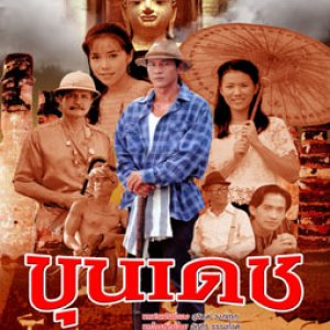 Khun Dech (1999) photo