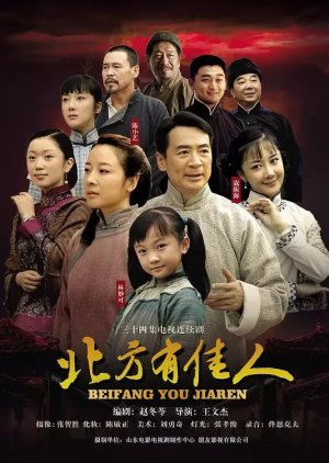 Beauty in North (2009) poster
