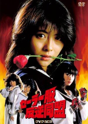 Sailor Fuku Hangyaku Doumei (1986) poster
