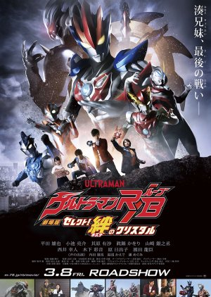 Ultraman R/B The Movie: Select! The Crystal of Bond (2019
