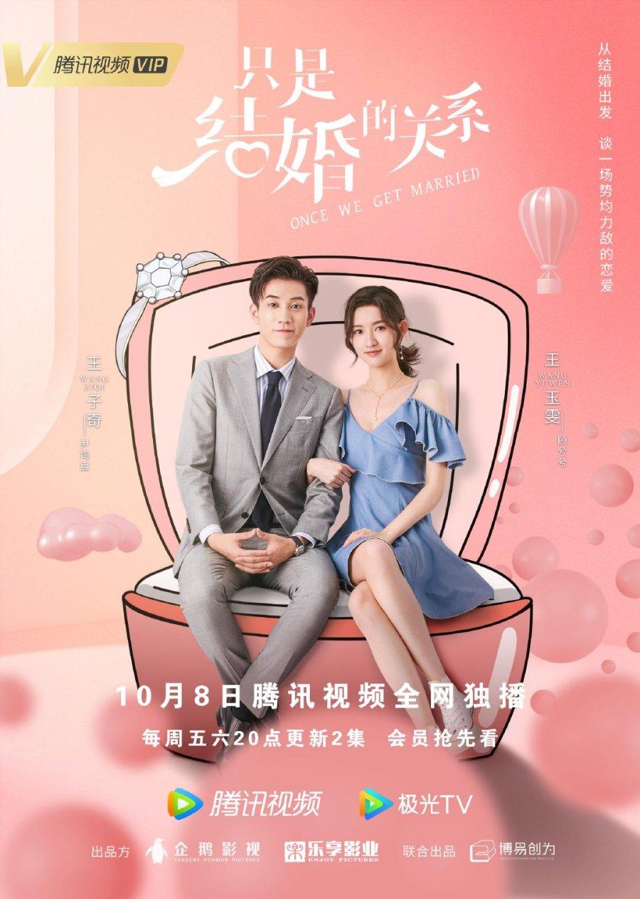 XxXNq 4f - Как только мы поженимся ✦ 2021 ✦ Китай
