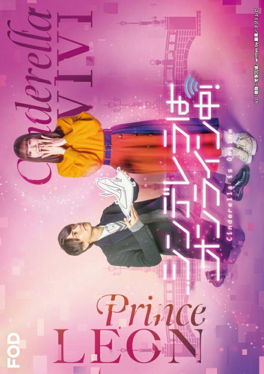 Cinderella is Online Episode 1