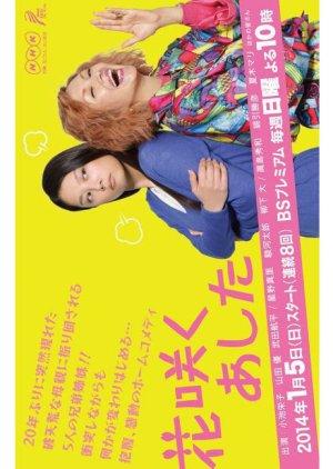 Hana Saku Ashita (2014) poster