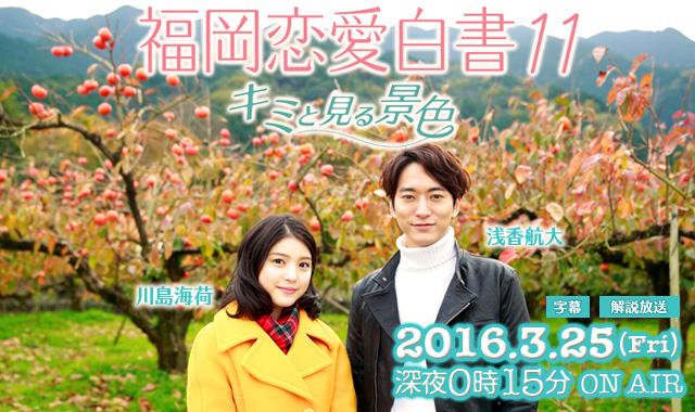 Love Stories From Fukuoka 11