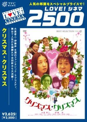 Christmas Christmas (2004) poster