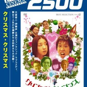 Christmas Christmas (2004) photo