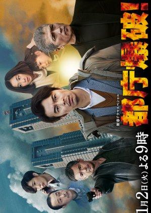 Tocho Bakuha (2018) poster