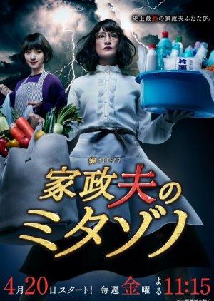 Kaseifu no Mitazono 2