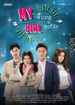 Y0lVKc - Моя девушка (тайская версия) ✸ 2018 ✸