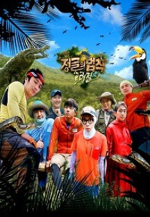 Law Of The Jungle In Brazil