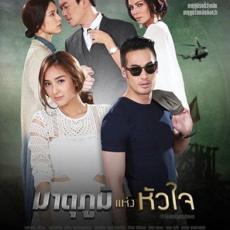 My Hero Series: Matupoom Haeng Huajai (2018) photo