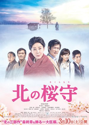 North's Sakuramori (2018) poster