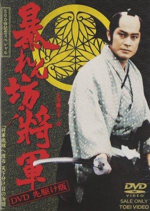 Abarenbo Shogun: Season 12