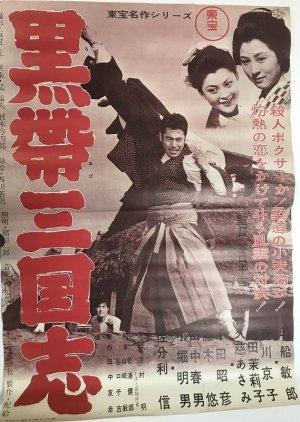 Rainy Night Duel (1956) poster
