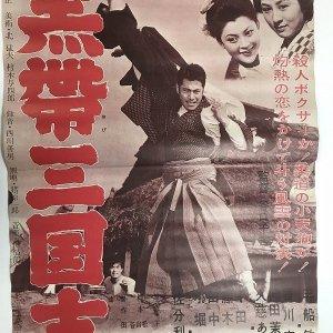 Rainy Night Duel (1956)