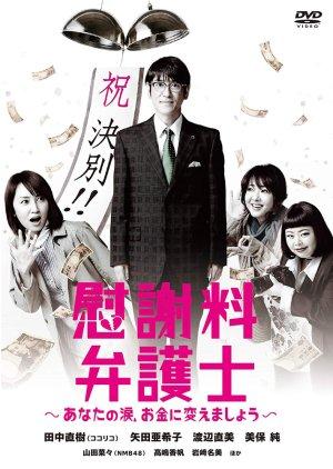 Isharyou Bengoshi - Anata no Namida, Okane ni Kaemashou