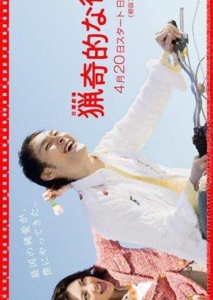 Ryokiteki na Kanojo (2008) poster