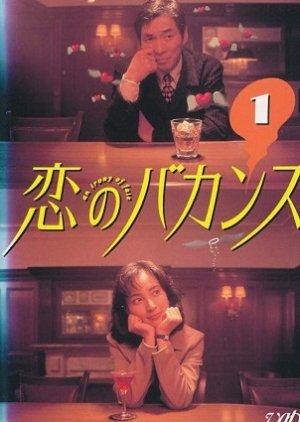 Koi no Bakansu  (1997) poster