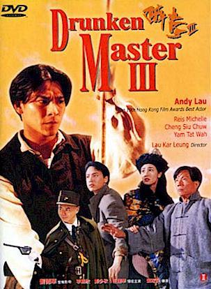 Drunken Master III (1994) poster
