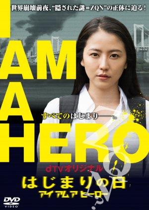 I'm A Hero: Hajimari no Hi