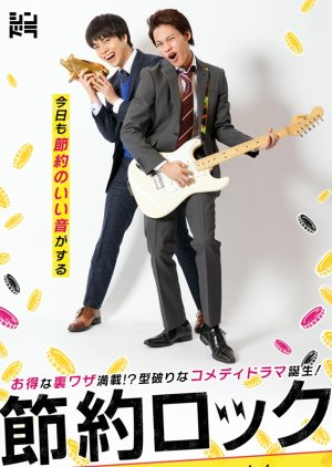 Saving Rock (2019) Episode 1 - 10 [END] Sub Indo thumbnail