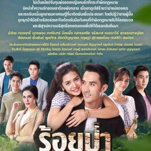 Roy Pah (2019)