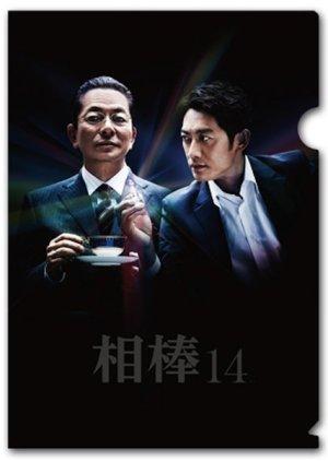 Aibou: Season 14 (2015) poster