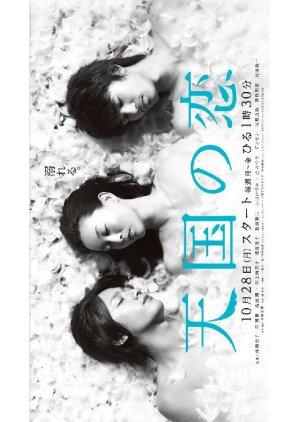 Tengoku no Koi (2013) poster