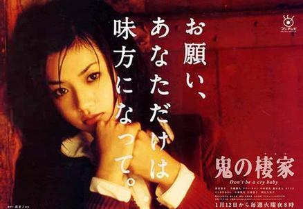 Oni no Sumika (1999) poster