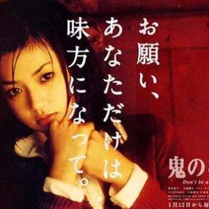 Oni no Sumika (1999) photo