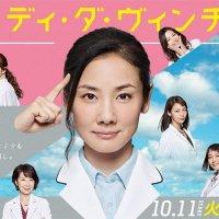 Medical Team: Lady Da Vinci no Shindan (2016) photo