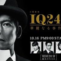 IQ246: Kareinaru Jikenbo (2016)