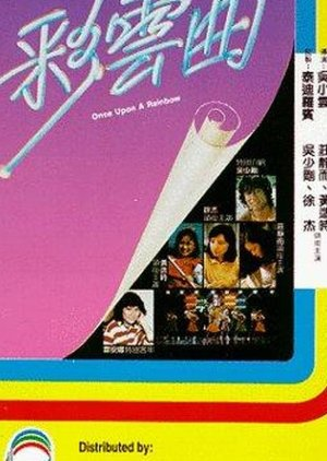 Once Upon a Rainbow (1982) poster